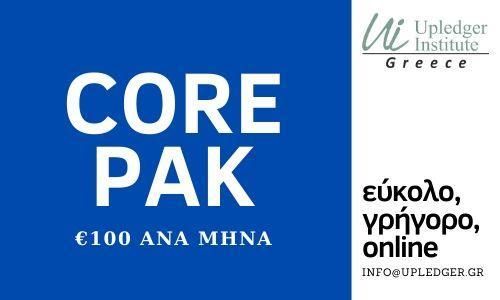 UI Core Pak Eλληνικά image