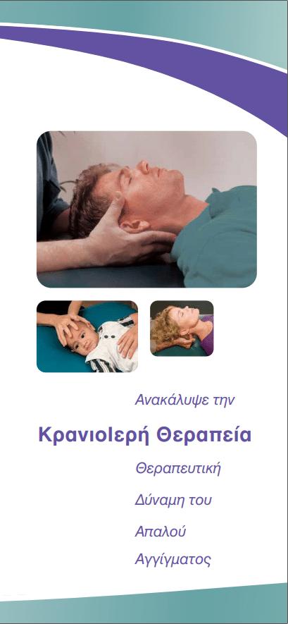 Aνακάλυψε την ΚρανιοΙερή Θεραπεία cover