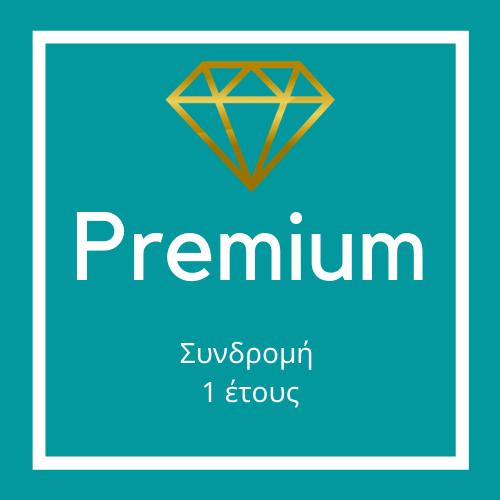 Premium Συνδρομή
